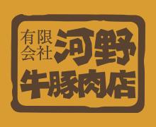 有限会社 河野牛豚肉店
