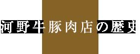 河野牛豚肉店の歴史
